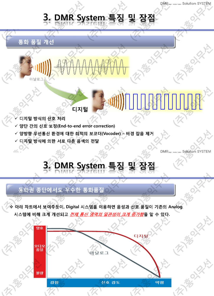 DMR SYSTEM 제안서-부산 힐튼호텔[4].jpg