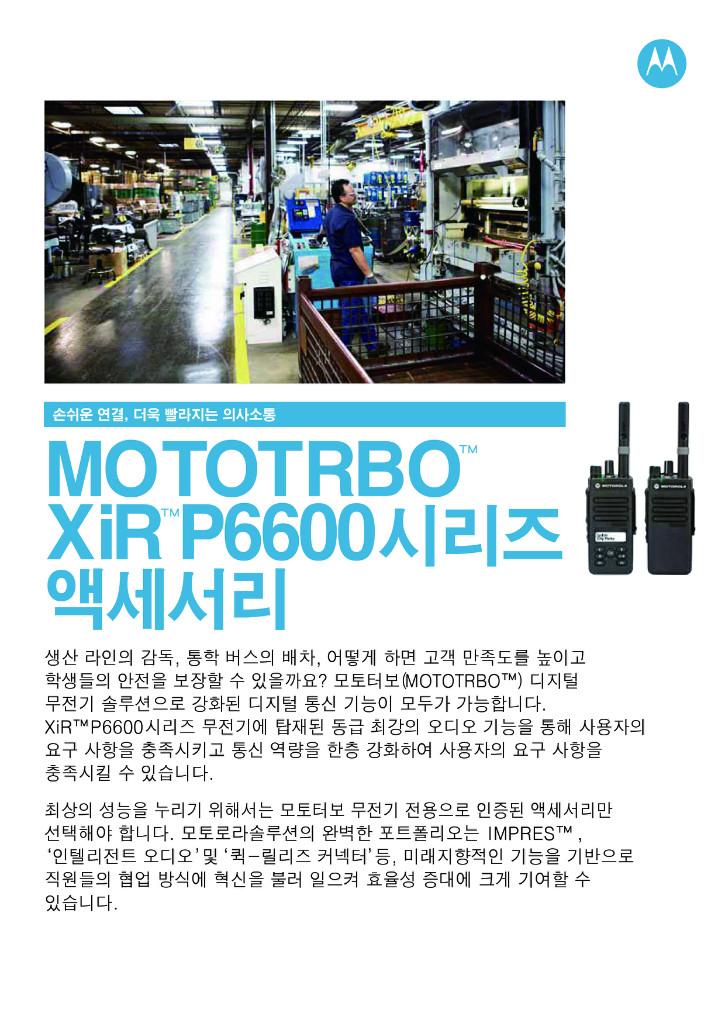 XiR_P6600_Acc[1].jpg