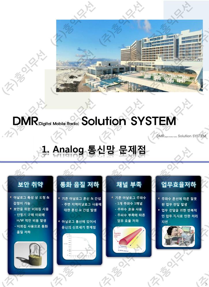 DMR SYSTEM 제안서-부산 힐튼호텔[1].jpg