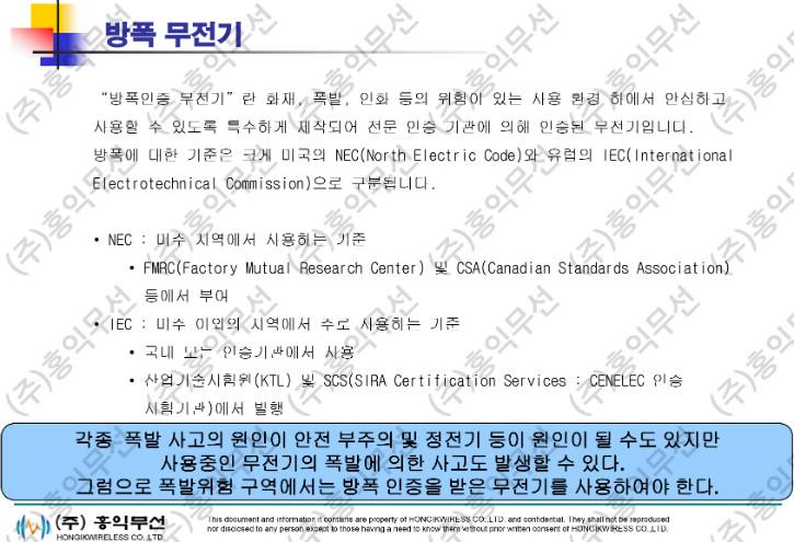 삼성정밀화학 시스템 제안서[8].jpg