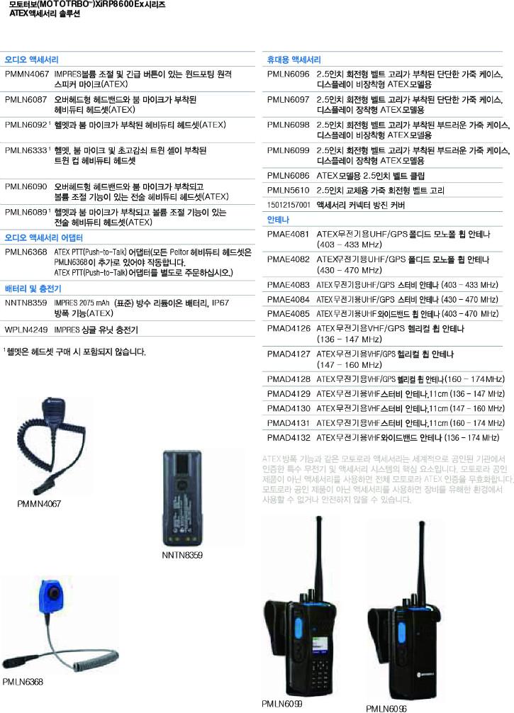 XIR P8600 Acc[2].jpg
