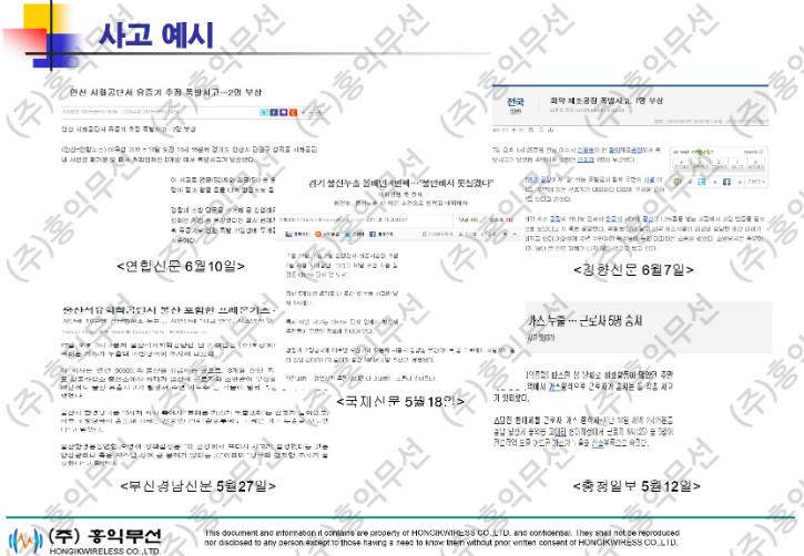 삼성정밀화학 시스템 제안서[9].jpg