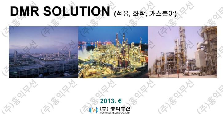 삼성정밀화학 시스템 제안서[1].jpg