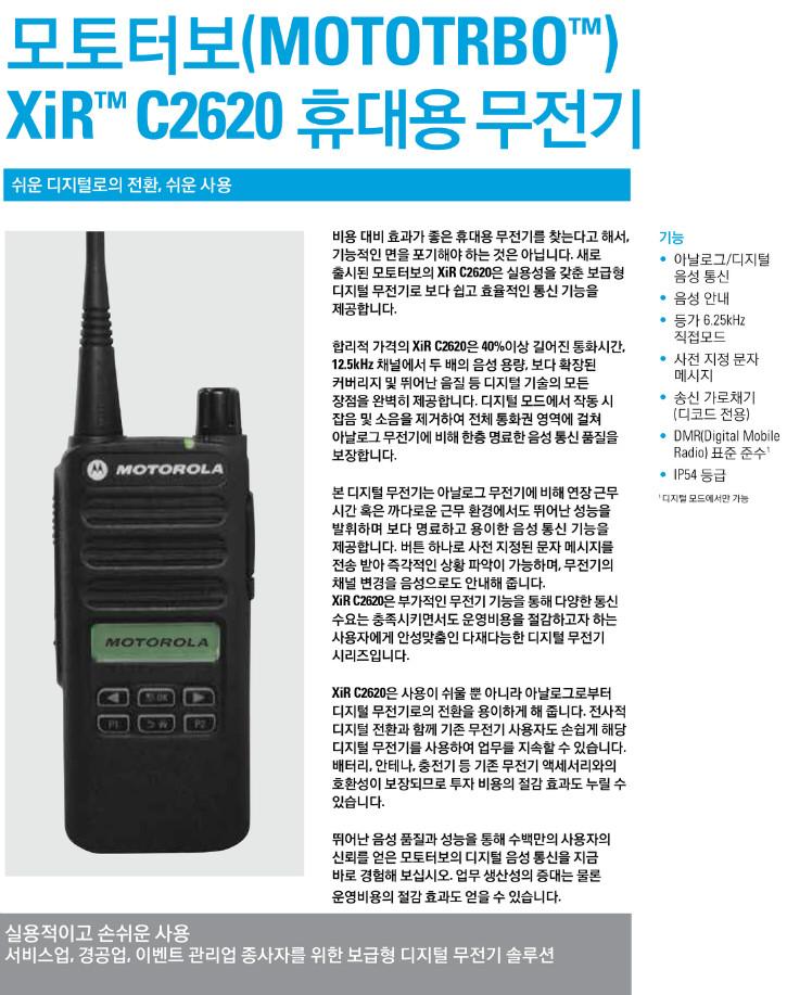 XiR_C2620[1].jpg
