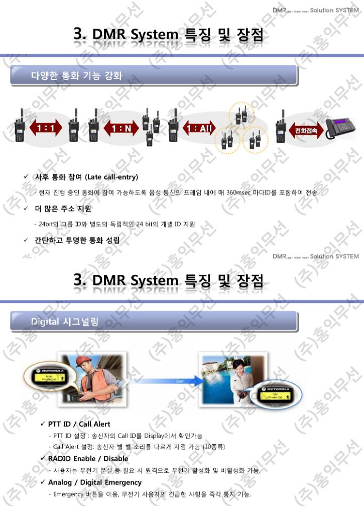 DMR SYSTEM 제안서-부산 힐튼호텔[5].jpg