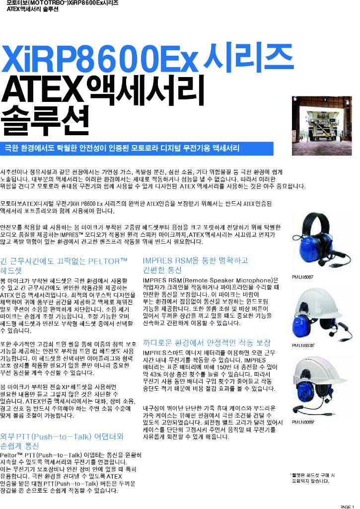 XIR P8600 Acc[1].jpg