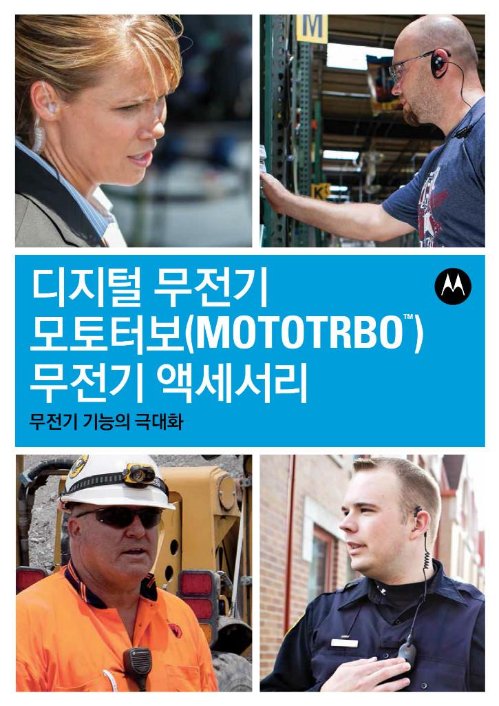 Mototrbo_total[3][1].jpg