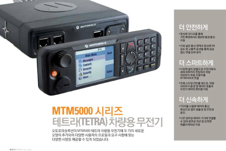 MTM5000[4].jpg